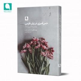 حسآمیزی در زبان فارسی