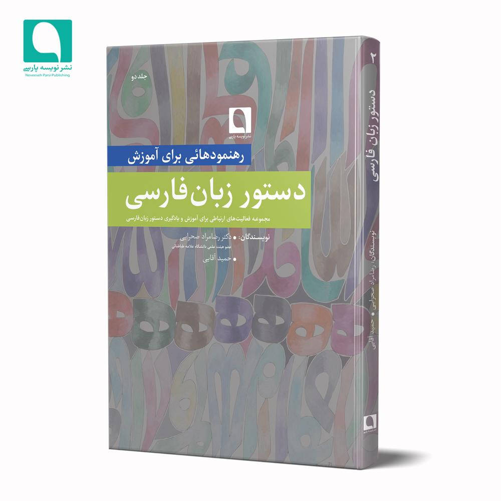 رهنمودهایی برای آموزش  دستورِ زبانِ فارسی (جلد 2)