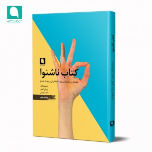 کتاب ناشنوا: مقدمهای بر زبانشناسی زبان اشارۀ ایرانی و فرهنگ ناشنوا