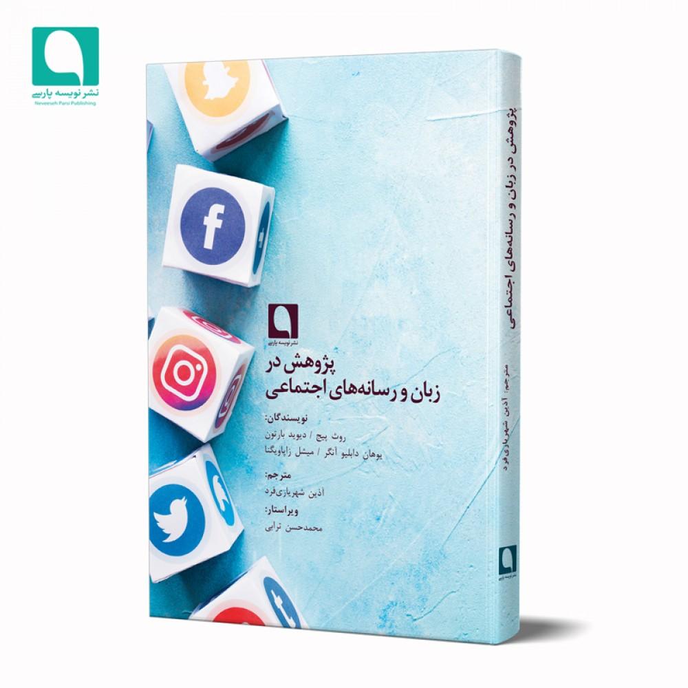 پژوهش در زبان و رسانههای اجتماعی