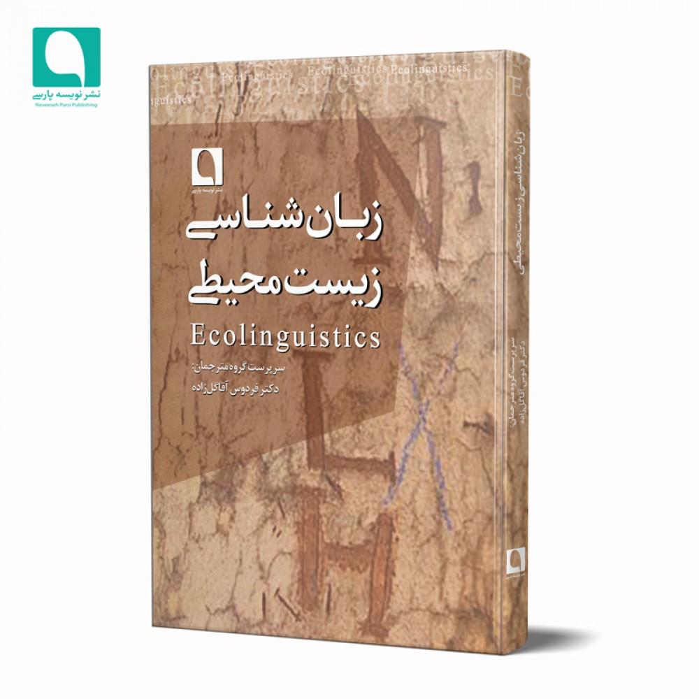 زبانشناسی زیستمحیطی